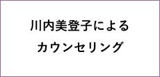 川内美登子のカウンセリング
