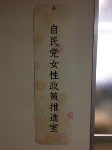 自民党女性政策推進室 「世界が注目する日本の薬草 植物療法の今」①