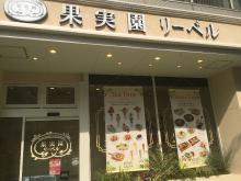 果実園新宿店